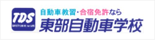 自動車教習・合宿免許なら鳥取県東部自動車学校
