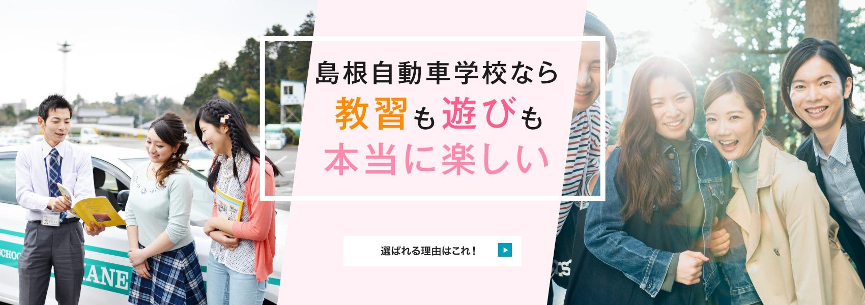 島根自動車学校なら教習も遊びも本当に楽しい